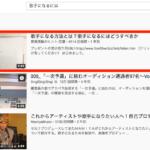 YouTube集客のコツ!動画集客の特徴や方法を分かりやすく解説